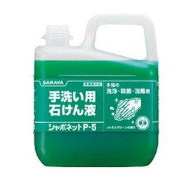 サラヤ 手洗い用石けん液 シャボネットP-5 業務用5kg