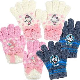 【送料無料】サンリオ キッズ のびのび 手袋 938785 てぶくろ こども 女の子 男の子 幼稚園 保育園 小学生 通学 あったかい 防寒 冬物 贈り物 お祝い かわいい おしゃれ 内祝い おめでとう お返し