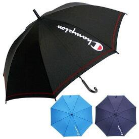 【送料無料】チャンピオン ジャンプ傘 60cm CHS01JP60雨傘 雨具 長傘 中学生 高学年 男の子 男子 通学 学校 子供 ジュニア champion 大きめ 無地 シンプル かっこいい おしゃれ 贈り物 お祝い 傘 内祝い おめでとう お返し