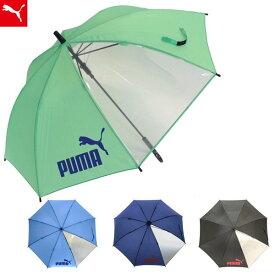 【送料無料】プーマ ジャンプ傘 55cm PA1355JPS 適応身長130cm〜 雨傘 雨具 長傘 小学生 低学年 中学年 男の子 男子 通学 学校 子供 ジュニア PUMA 無地 シンプル かっこいい おしゃれ 贈り物 お祝い 傘 内祝い おめでとう お返し