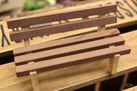 ミニチュア ブラウンベンチ 木製イス 椅子ガーデンマスコット 【開店セール1212】【RCP】