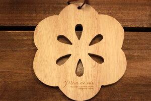 【メール便対応可】鍋敷き トリベット お花 gi-79 ゴムの木