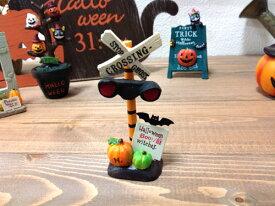 ハロウィン ストライプクロッシングサイン  置き型オーナメント ガーデン マスコット HALLOWEEN かぼちゃ ミニチュア お庭 置物 オーナメント ナチュラル雑貨