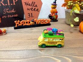 ハロウィン ハロウィンデリバリーバス EKH466 置き型オーナメント ガーデン マスコット カート ライトブルーHALLOWEEN かぼちゃ ミニチュア お庭 置物 オーナメント ナチュラル雑貨