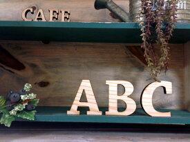 【メール便対応可】ウッドアルファベット ナチュラル A〜N 切り抜き文字木製アルファベット アルファベットオブジェ アルファベット置物 切り文字ナチュラル WOOD 【A〜Nまで】レーザー加工 【文字色選べます!】