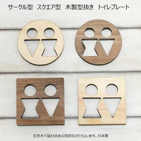 【メール便対応可】木製 トイレプレート toilet ウッドプレート ナチュラル ピクトサイン レーザー加工 サークル型 スクエア型 各2色 日本製