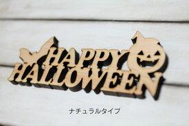 【メール便対応可】ハロウィン 木製プレート Happy Halloween サインプレート ウッドプレート ナチュラル ピクトサイン レーザー加工 3色 ナチュラル オレンジ ブラック 日本製