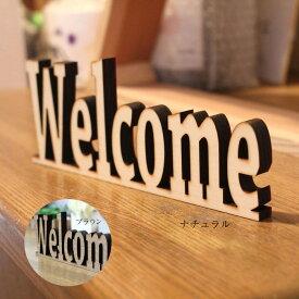 【メール便対応可】木製 Welcomeプレート サインプレートウェルカム ドアプレート オブジェ 置物 レーザー加工