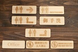 【メール便対応可】木製 サインプレートトイレプレート 立入禁止 お手洗い Office RESTROOMS英語 おしゃれ かわいい サインプレート ネームプレート DOOR PLATE ウッドプレート ナチュラル【RCP】ピクトサイン