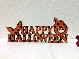 【メール便対応可】ハロウィン 木製プレート Happy Halloween イラスト サインプレート ウッドプレート ナチュラル ピクトサイン レーザー加工 イラスト 日本製