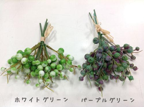 ハニーベルベリー(3本一束) FM6684 アートフラワー・イミテーション・人工観葉植物 造花  実【RCP】