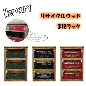 Mercury3段ラックリサイクルウッドウッドラックマーキュリー