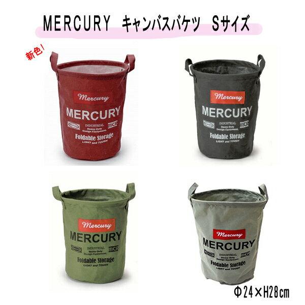 MERCURY キャンバスバケツ Sサイズ 小物入れ マーキュリー 収納バックス
