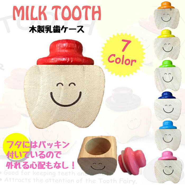 MILK TOOTH 乳歯ケース アクセサリー入 木製乳歯ケース 7COLOR