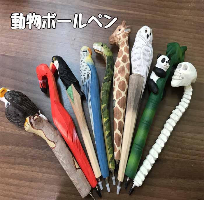 動物 鳥(トリ) シリーズ ボールペン パンダ フクロウ インコ キリン 蛇 ガイコツ インコ 筆記用具