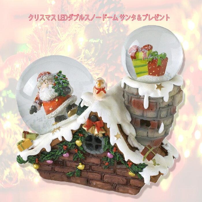 クリスマス LEDダブルスノードーム サンタ&プレゼント クリスマスプレゼント