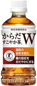 からだすこやか茶W 350ml 24本 (24本×1ケース) 特定保健用食品 トクホ 健康茶 PET ペットボトル安心のメーカー直送 コカコーラ【日本全国送料無料】