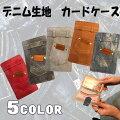 送料無料デニムカードケースポケット付カード入デニム名刺入れプレゼントギフト