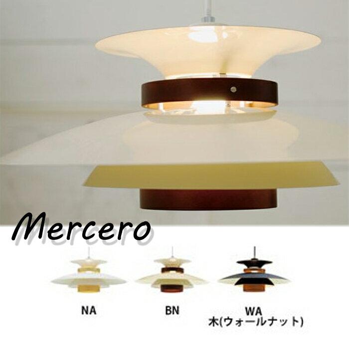 ペンダントライト MERCERO メルチェロ LT-7441 ペンダントライト 電球付き 北欧 天井照明 木目調 ランプシェード インテリア 照明 おしゃれ モダン ウッド ナチュラル ウォールナット ブラウン