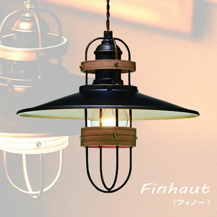 インターフォルム カフェ風ライト ペンダントライト 天井照明 Finhaut フィノー LT-1312