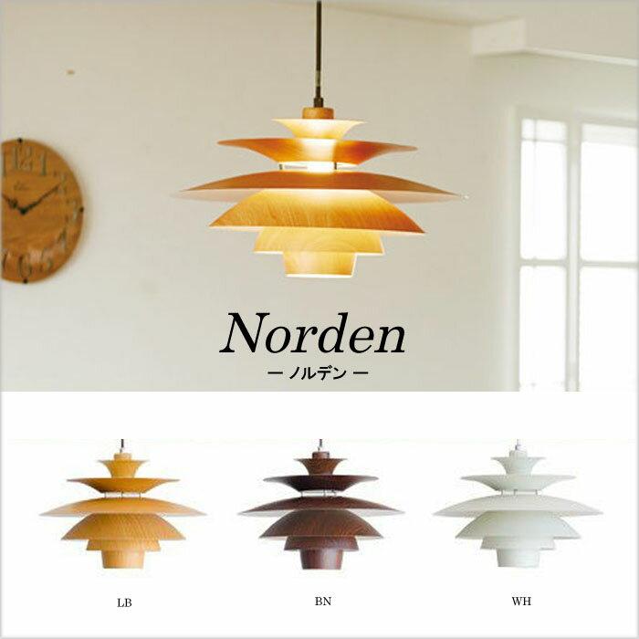 ペンダントライト Norden | LT-8822 定番のホワイト お洒落な木目調 北欧モダンなインテリア照明 【INTERFORM インターフォルム】