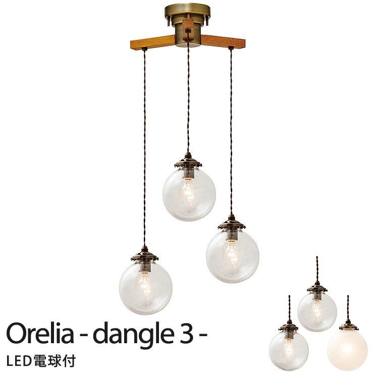 ペンダントライト 北欧 照明 アンティーク インターフォルム Orelia -dangle 3- オレリア ダングル3 LT-1963
