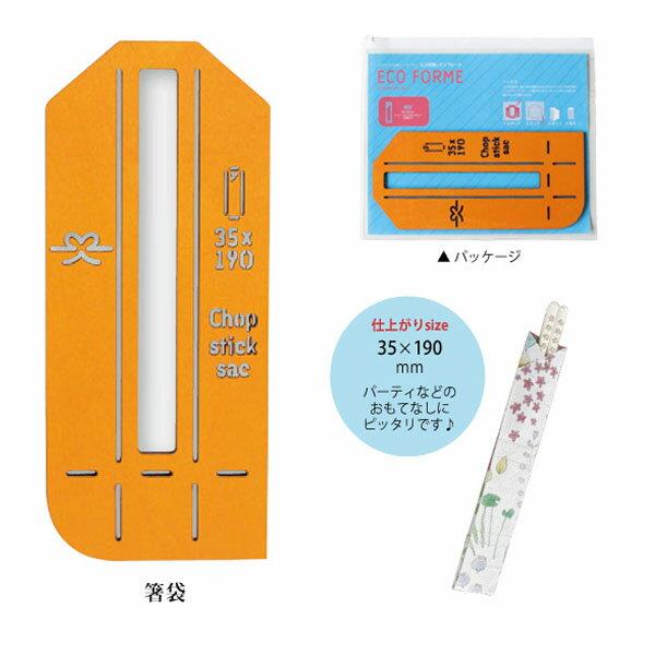 オリジナル封筒作り♪:エコフォルム 箸袋 箸入れ:BLBY4080