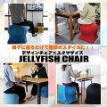 ジェリーフィッシュチェアーJELLYFISHCHAIR3色展開SPICEスパイスWKC102バランスボールチェアいす椅子イス家具デザイン骨盤姿勢運動北欧Rutger