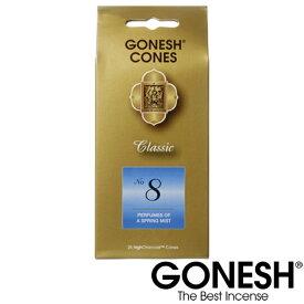 GONESH ガーネッシュ No.8 お香 コーン 香り 雑貨 業務用 アメリカ アロマ インセンス フレグランス 部屋 クリスマス プチギフト 雑貨