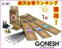 GONESH ガーネッシュ ガネシュ選べる お香 スティック 3種12パックセット