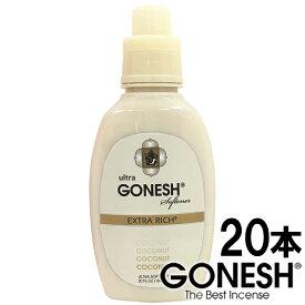 GONESH ガーネッシュ ココナッツ 20本セット ウルトラ ソフナー 柔軟剤 業務用 送料無料 Coconut 【ガーネッシュ(GONESH)】