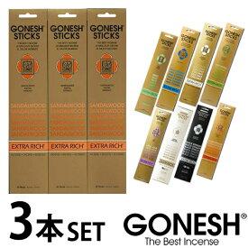 GONESH ガーネッシュ スティック 3個セット(60本) お香 スティック エクストラリッチ お部屋 アロマ バンブーインセンス 官能的 香り 選べる 送料無料