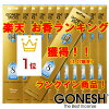 GONESHガーネッシュNo.8お香スティック12パックセット(合計240本入り!)
