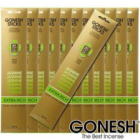 GONESH ガーネッシュ お香 スティック ジャスミン 12パックセット(計240本) お徳用 御香 インセンス Jasmine 【ガネッシュ GONESH】