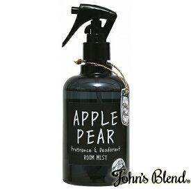 John's blend ジョンズブレンド アップルペアー ルームスプレー 芳香剤 部屋 消臭 トイレ 香り アロマスプレー ルームミスト 霧吹き APPLE PEAR