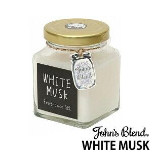 John's blend ジョンズブレンド ジェル ホワイトムスク 1個 置き型 おしゃれ インテリア 芳香剤 車 部屋 消臭 トイレ 香り アロマ ガラス瓶 フレグランスジェル WHITE MUSK
