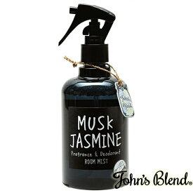 John's blend ジョンズブレンド ムスクジャスミン ルームスプレー 芳香剤 部屋 消臭 トイレ 香り アロマスプレー ルームミスト 霧吹き MUSK JASMINE