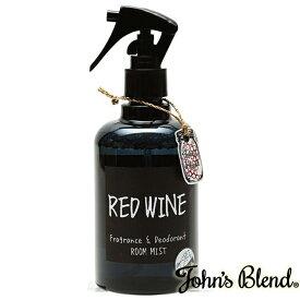 John's blend ジョンズブレンド レッドワイン ルームスプレー 芳香剤 部屋 消臭 トイレ 香り アロマスプレー ルームミスト 霧吹き RED WINE