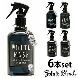 John's blend ジョンズブレンド ルームスプレー 6本セット 芳香剤 部屋 消臭 トイレ 香り アロマ ルームミスト 送料無料