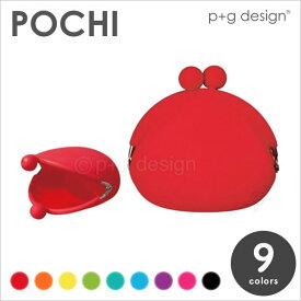 p+g design ピージーデザイン シリコン雑貨『 POCHI 』 ポチ 大人気のがまぐちがま口 ケース ポーチ 小物入れ 財布 小銭入れ 日用品【おしゃれ カワイイ シンプル カラフル】