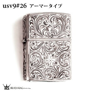 シルバーキング Zippo 純銀ジッポーライター Silver King USV9(No.26) ハイポリッシュ・ミラー スターリングシルバー 925 手彫り 彫刻 高級 喫煙具 ギフト プレゼント コレクション 記念品 贈答品 輸