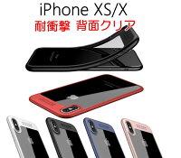 【メール便送料無料】iPhoneXS/X用耐衝撃TPUケースiphoneXSカバー/iphonexsケース/iphone10ケース/iphone10カバー/iphonexカバーアイフォンテン耐衝撃ファッションスマホケースケースカバー