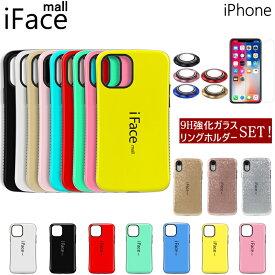 【強化ガラス+リングホルダー付き】iface mall ケースアイフェイスモール iPhone12 12Pro 12mini iphonese2 se2 第2世代 2020 iPhoneケース スマホケース 衝撃に強い 9h 無地 シンプル おしゃれ iPhone11 11Pro 11Pro Max XS XS MAX XR 8カバー 7 6s se 5s【送料無料】