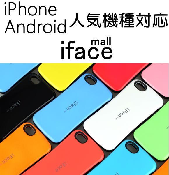 【メール便送料無料】iface mall ケース iPhone XS/XS MAX/XR,iPhone8,iphone7/iPhone6s/galaxy s9/galaxy s8/galaxy s7edge/iphone se//HUAWEI HUAWEI P20 Pro/HUAWEI P20 lite/P10/HUAWEI P10 lite ケース/iPhone8カバー iPhone6s ケース/iPhone XS/XS MAX/iPhone XR