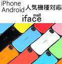 【メール便送料無料】iface mall ケース iPhone X,iPhone8,iphone7/iPhone6s/galaxy s9/galaxy s8/galaxy s8+/galaxy s7e