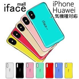 【強化ガラス付き】iface mall ケースアイフェイス iPhoneケース 耐衝撃スマホケース 衝撃に強い 無地 シンプル おしゃれ 大人かわいい 大人 可愛い ペア カップル iPhoneXS MAX/XR,iPhone8カバー,iphone7/iPhone6s/HUAWEI P20 lite/HUAWEI P10 lite