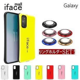 【リングホルダー付き】iface mall Galaxy S20ケース Galaxy S10ケース Galaxy S20 5G ケース アイフェイスモール Galaxyケース 耐衝撃 スマホケース 衝撃 無地 シンプル おしゃれ 大人かわいい 大人 可愛い ギャラクシーS20 S10 Galaxy S9 Galaxy S8 ギフト プレゼント