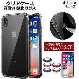 【強化ガラス+リングホルダー付き】iPhone 11/11Pro/11Pro Max/XS MAX/X XR 耐衝撃 背面ケース 9H 背面強化ガラス iPhoneケース アイフォンケース スマホケース 背面ガラス ケース クリアケース 透明ケース 衝撃吸収 メンズ レディース シンプル iphone X xr xs max