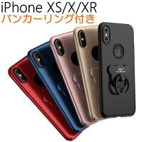 【メール便送料無料】iPhoneXS/X/XR収納可能スタンド&フィンガーリング搭載ケースかわいいおしゃれメーカー正規品iphoneXRカバー/iphonexsケース/iphone10ケース/iphone10カバー/iphonexrカバーアイフォンテン耐衝撃ファッションスマホケースケースカバー