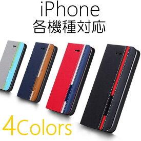 【メール便送料無料】バイカラー手帳型ケース iPhone XS/X,iPhone8,iPhone8 Plus/iphone7 plus/iphone7/iPhone SE iphone6s iphone6s plus/iphone xs ケース/iphone6 plus ケース/iphone se/5s/5/iphone7 PUレザー+PCケース 全4色/スマホケースiphone8/iphonex/iPhone8